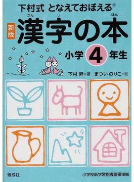 漢字の本 小学4年生 改訂3版 下村式 となえておぼえる 小学校新学習指導要領準拠