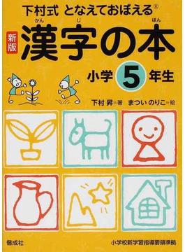 漢字の本 小学5年生 改訂3版 下村式 となえておぼえる 小学校新学習指導要領準拠
