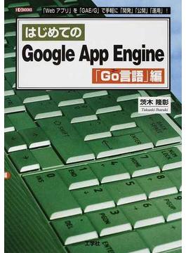 はじめてのGoogle App Engine 「Go言語」編 「Webアプリ」を「GAE/G」で手軽に「開発」「公開」「運用」!