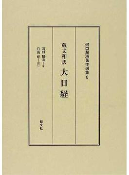 河口慧海著作選集 8 蔵文和訳大日経