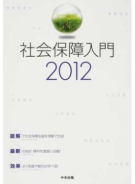 社会保障入門 2012