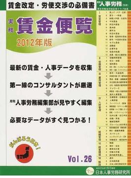 実務賃金便覧 賃金改定・労使交渉の必備書 2012年版