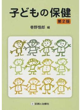子どもの保健 第2版