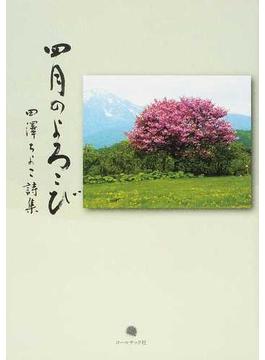 四月のよろこび 田澤ちよこ詩集
