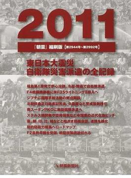 『朝雲』縮刷版 2011 第2944号〜第2992号