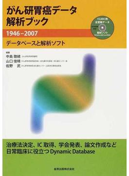 がん研胃癌データ解析ブック 1946−2007 データベースと解析ソフト 第2版