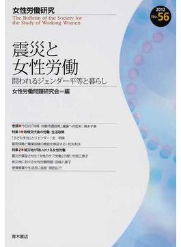 女性労働研究 No.56(2012) 震災と女性労働