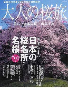 大人の桜旅 2012 一度は見に行きたい日本の桜名所&名桜700景