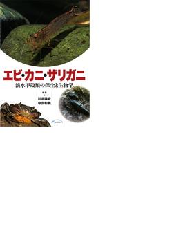 エビ・カニ・ザリガニ 淡水甲殻類の保全と生物学