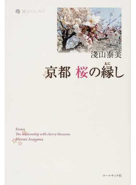 京都 桜の縁し 淺山泰美エッセイ集
