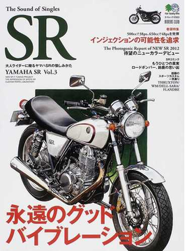 The Sound of Singles SR YAMAHA SR Vol.3 永遠のグッドバイブレーション