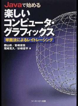 Javaで始める楽しいコンピュータ・グラフィックス 球面法によるレイトレーシング