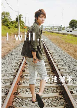 小池徹平I will… 10 Years Memorial Photobook