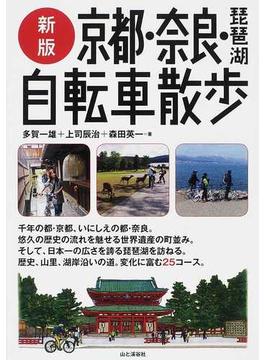 京都・奈良・琵琶湖自転車散歩 新版