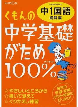 くもんの中学基礎がため100%中1国語 読解編 改訂新版 学習指導要領対応 付属資料:解答と解説(24P)