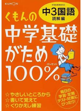 くもんの中学基礎がため100%中3国語 2012改訂新版読解編