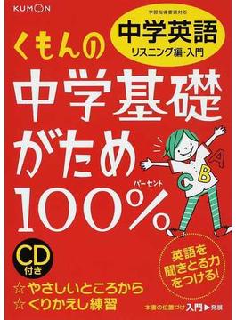 くもんの中学基礎がため100%中学英語 2012改訂版リスニング編・入門