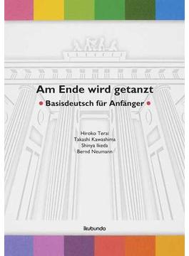 シンプル・ドイツ語 空欄補充式