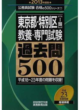 東京都・特別区〈Ⅰ類〉教養・専門試験過去問500 平成18〜23年度の問題を収録! 2013年度版