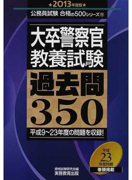 大卒警察官教養試験過去問350 平成9〜23年度の問題を収録! 2013年度版