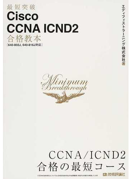 最短突破Cisco CCNA ICND2合格教本