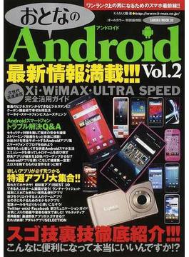 おとなのAndroid 特別保存版 Vol.2 ワンランク上の男になるためのスマホ最新情報!!!(サクラムック)
