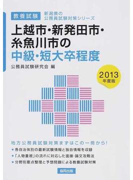 上越市・新発田市・糸魚川市の中級・短大卒程度 教養試験 2013年度版