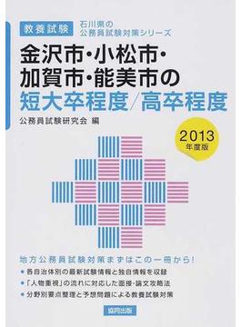 金沢市・小松市・加賀市・能美市の短大卒程度/高卒程度 教養試験 2013年度版