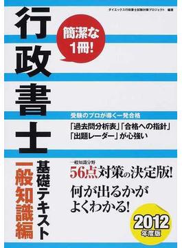 行政書士基礎テキスト 2012年度版一般知識編