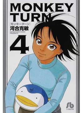 MONKEY TURN 4(小学館文庫)