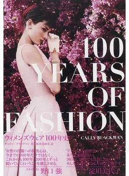 ウィメンズウェア100年史 ファッションの変遷がわかる本