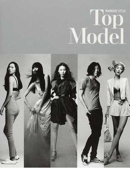 Top Model キム・ジェウクと韓国のトップモデルたち WANNABE STYLE