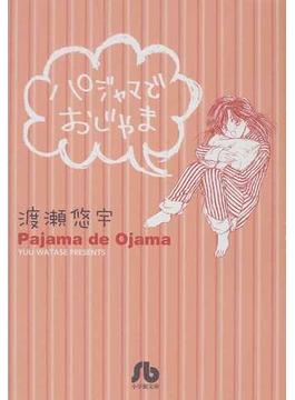 パジャマでおじゃま(小学館文庫)