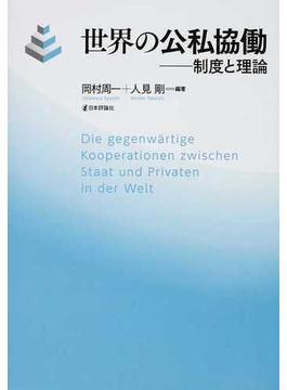 世界の公私協働 制度と理論