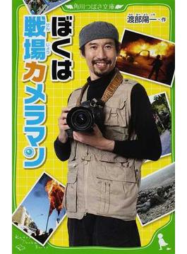 ぼくは戦場カメラマン