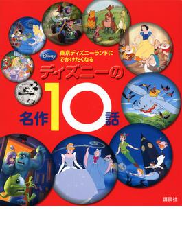 東京ディズニーランドにでかけたくなるディズニーの名作10話