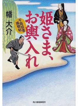 姫さま、お輿入れ(ハルキ文庫)