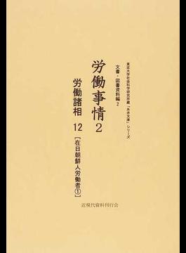 労働事情 復刻 2−12 労働諸相 12 在日朝鮮人労働者 1