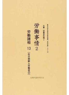 労働事情 復刻 2−13 労働諸相 13 在日朝鮮人労働者 2