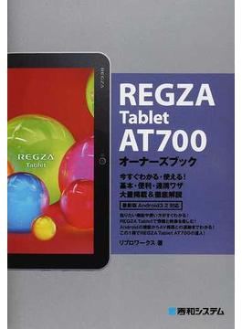 REGZA Tablet AT700オーナーズブック 今すぐわかる・使える!基本・便利・連携ワザ大量掲載&徹底解説