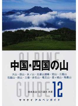 中国・四国の山