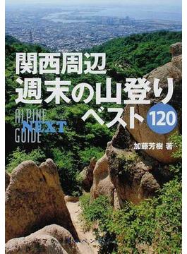 関西周辺週末の山登りベスト120