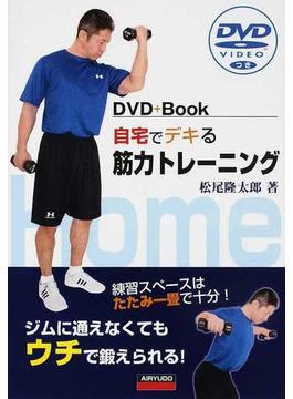 自宅でデキる筋力トレーニング