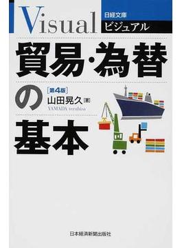 ビジュアル貿易・為替の基本 第4版