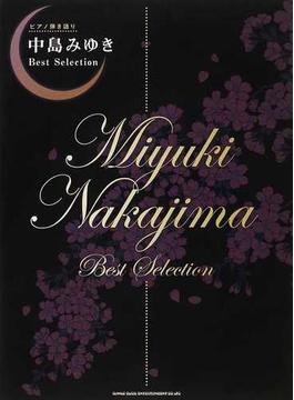 中島みゆきBest Selection 2012