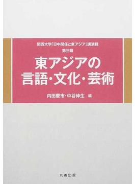 東アジアの言語・文化・芸術