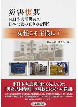 災害復興東日本大震災後の日本社会の在り方を問う 女性こそ主役に!