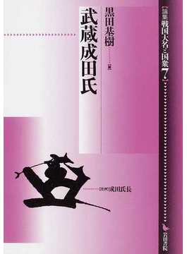 論集戦国大名と国衆 7 武蔵成田氏
