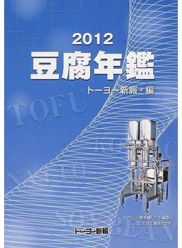 豆腐年鑑 2012