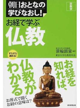 お経で学ぶ仏教